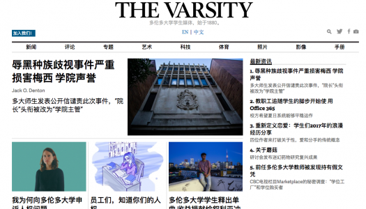 The Varsity launches Chinese-language edition