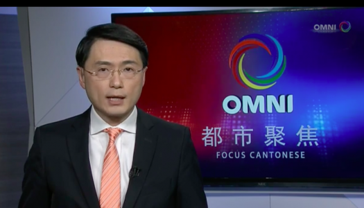 CRTC could replace OMNI with new multi-ethnic programming