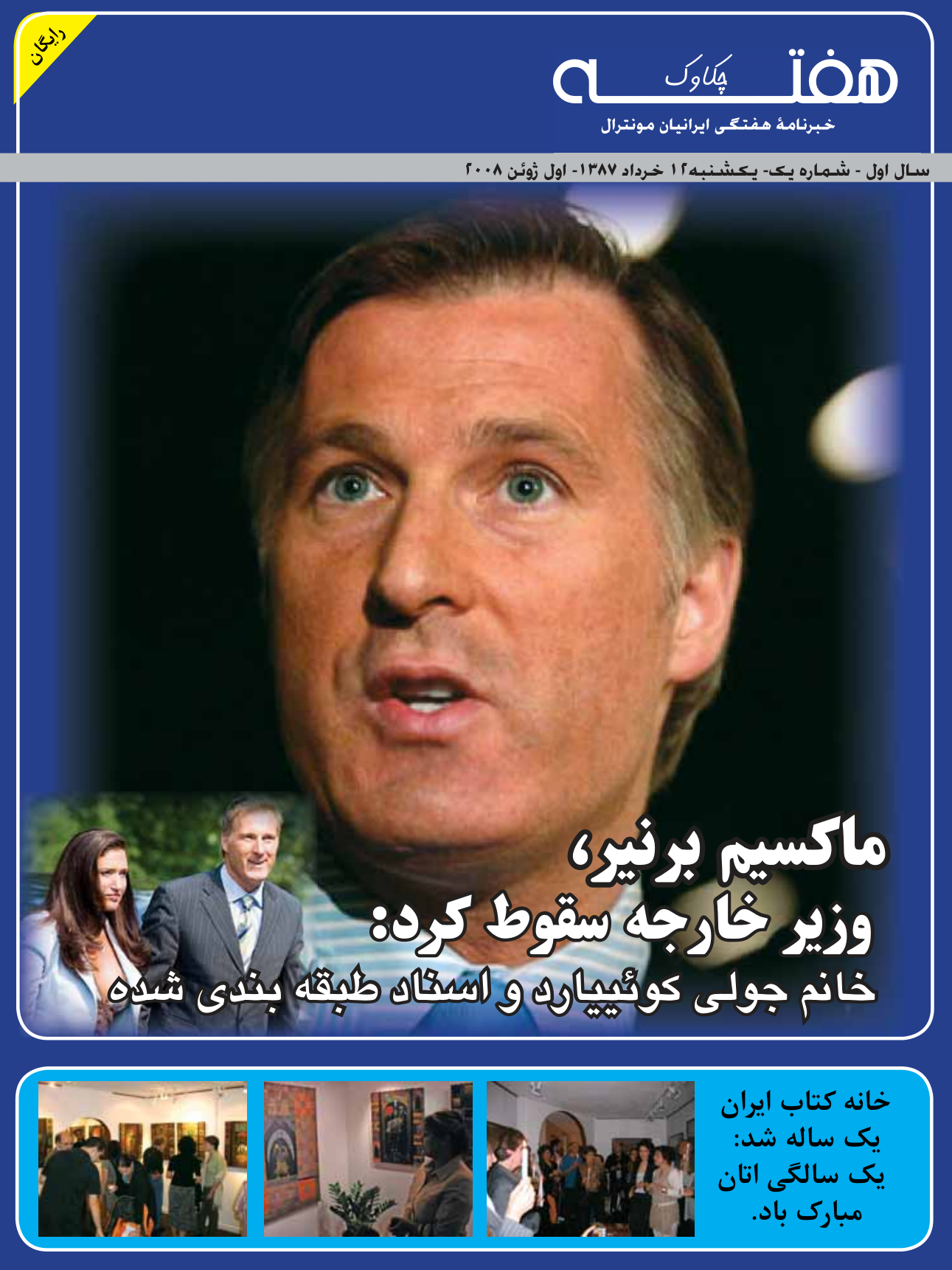 The first issue of HafteH, published on June 1, 2008, covered the resignation of Minister Maxime Bernier