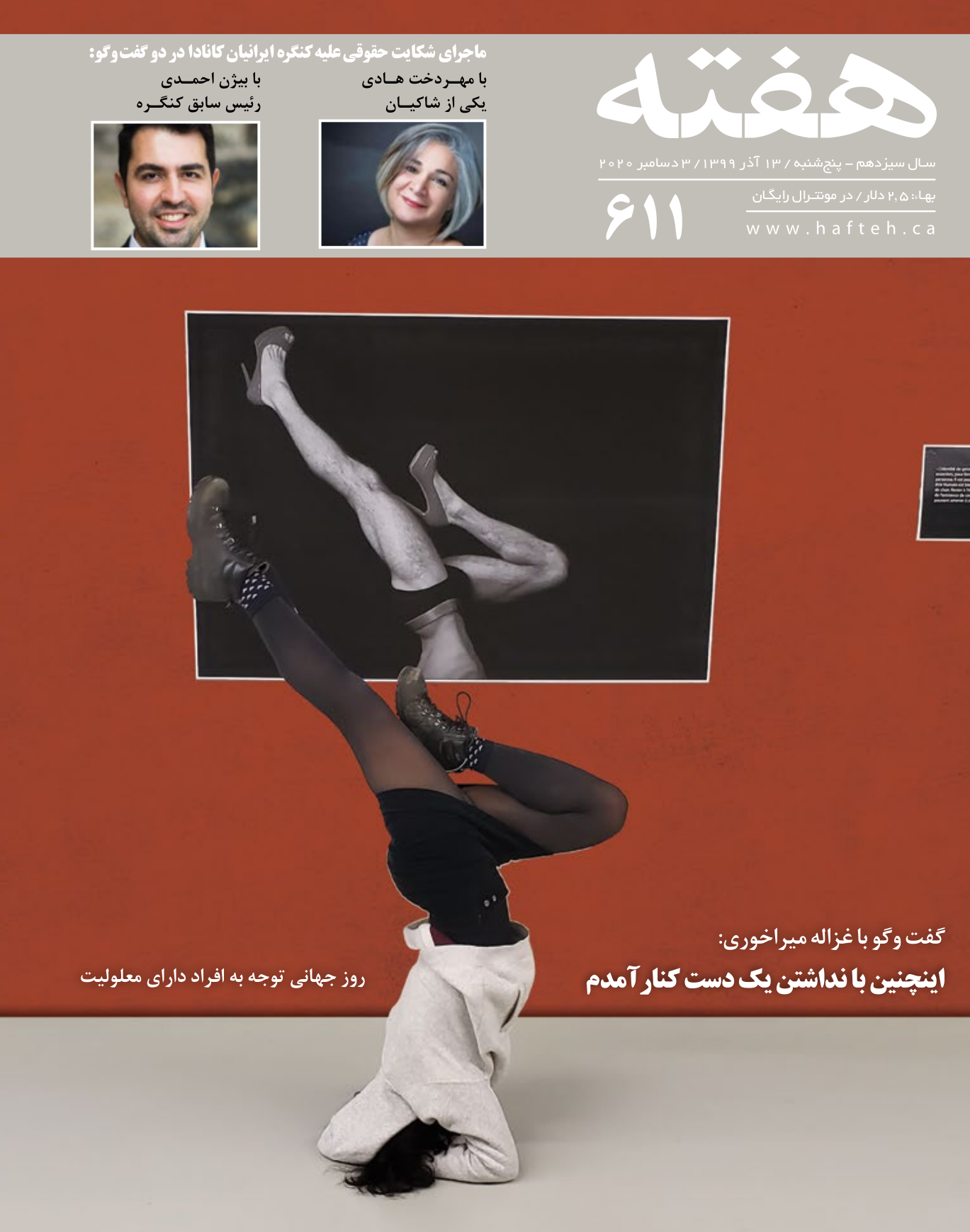 The 611th issue of HafteH, published on Dec. 1, 2020, was a special issue for the International Day of Persons with Disabilities